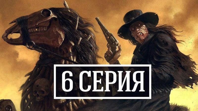Играем в настольно-ролевую игру DEADLANDS (МЁРТВЫЕ ЗЕМЛИ) КРЫСОЛОВ (6 серия)