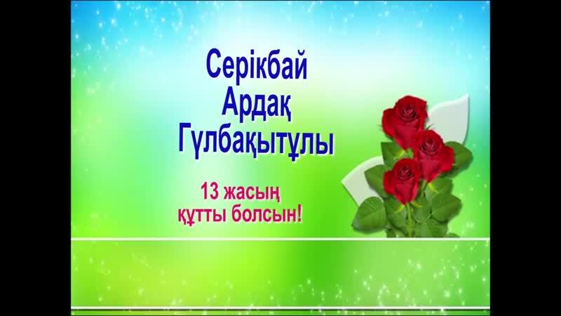 Түркістан_сазды сәлем Серікбай АрдақГүлбақытұлы
