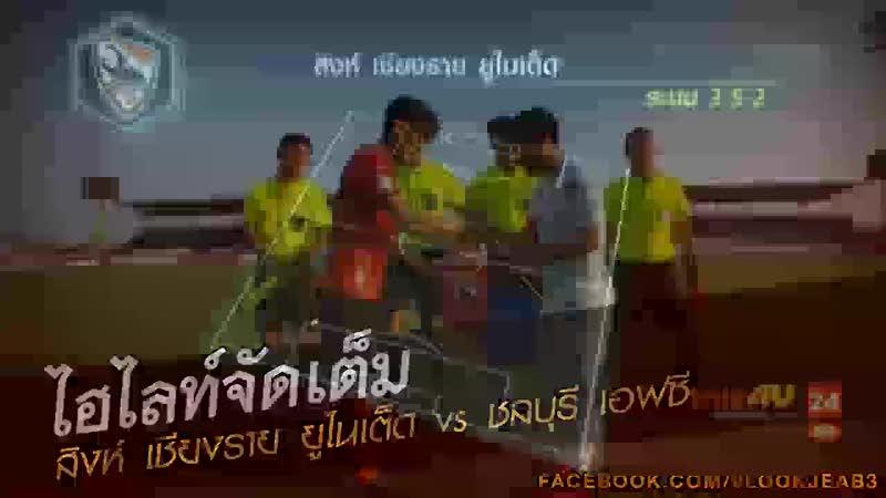 สิงห์ เชียงราย ยูไนเต็ด vs ชลบุรี เอฟซี