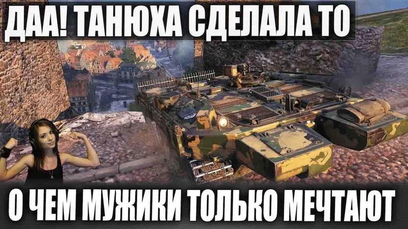 ТАНЮХА СДЕЛАЛА БОЙ МЕЧТЫ ЛЮБОГО МУЖИКА НА Strv 103B В ГОРОДЕ В WORLD OF TANKS