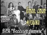 ВИА Веселые ритмы Стоп, стоп музыка Для тех кто уважает, любит, ценит неповторимую музыку 70х - 80х