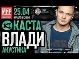 Концерт Влади (Каста) в Москве, 25 апреля, кз МИР