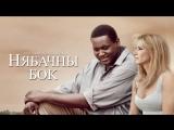 Нябачны бок The Blind Side 2009 (720p)