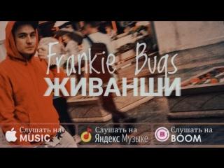 Frankie Bugs - Живанши (Instagram)