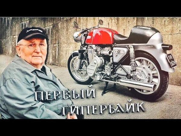Первый настоящий ГИПЕРБАЙК! 230 КМ/Ч в 1967 ГОДУ