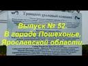 СПАСИБО ЗА ЖИЗНЬ ГЕРОИ ВОЙНЫ! Выпуск № 52 г ПОШЕХОНЬЕ, Ярославская обл