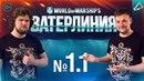 Вторая часть первого эпизода новой видеорубрики Ватерлиния! 1.1 [World of Warships]