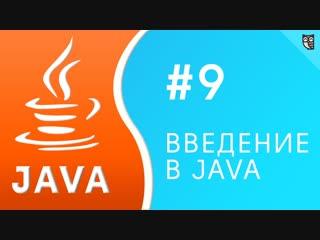 Введение в Java. Урок №9 - Полиморфизм, абстрактные классы и интерфейсы. Часть 1