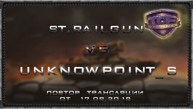 St.Railgun vs UnknowPoinT_s TOF Solo Thunder 1/8 нижней сетки. 17.08.2018