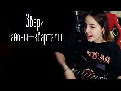 Звери - Районы-кварталы (Юля Кошкина cover)