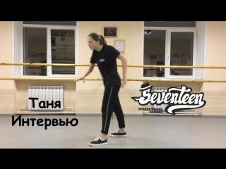 Интервью Таня | Seventeen школа танца | Нижний Тагил