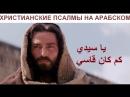 يا سيدي كم كان قاسيا. Пасха. Христианские псалмы песни фильмы на арабском. Красивая арабская песня музыка. Песня на арабском