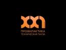 Уход на профилактику TV XXI 17 04 2018