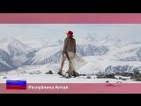 Орел и решка. Россия, Республика Алтай