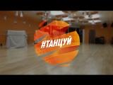 Танцевальная студия. Школа танцев в Citrus Fitness. Танцы в Челябинске