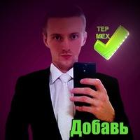 Дмитрий Биркос