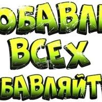 Анкета Роман Бондовский