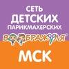"""Сеть детских парикмахерских """"ВООБРАЖУЛЯ"""" Москва"""