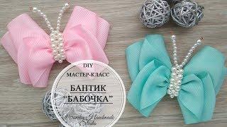 🦋Бантик бабочка с серединкой из бусин МК🦋Bow butterfly of ribbon DIY Tutorial🦋PAP Laço Borboleta