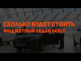 Сколько будет стоить бюджетный седан Geely