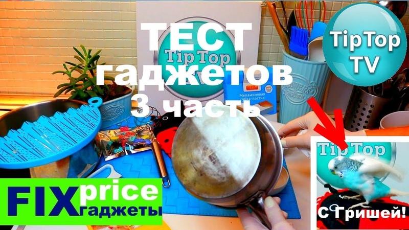 ФИКС ПРАЙС❤️ТЕСТИРОВАНИЕ ГАДЖЕТОВ 3 СЕРИЯ FIX PRICE❤️ТИП ТОП ТВ