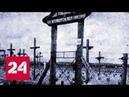 Трагедия Галицкой Руси. Документальный фильм Алексея Денисова - Россия 24