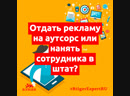Интернет реклама отдать на аутсорс или нанять сотрудника в штат