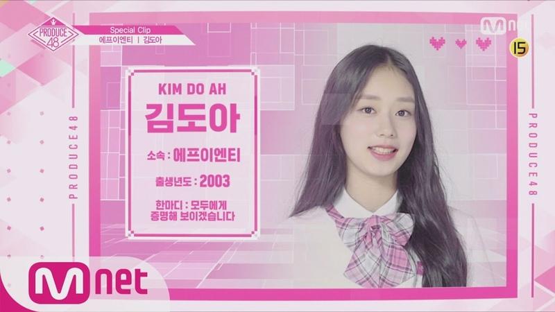 PRODUCE48 48스페셜 에프이엔티 김도아 l 당신의 소녀에게 투표하세요 180810 EP 9