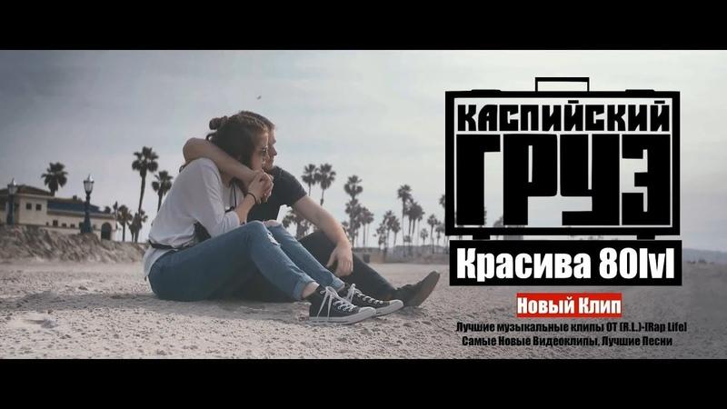 Каспийский Груз Красива 80lvl Новый Клип 2018