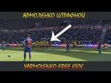 ЯРМОЛЕНКО КРАСИВО ИСПОЛНЯЕТ ШТРАФНОЙ Yarmolenko takes a free kick! PES 2017
