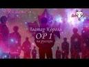 ✧Ruslana✧ Аватар короля - опенинг 1 на русском The Kings Avatar OP 1