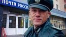 ChuVaki - Почта России Бесславные Почтальоны