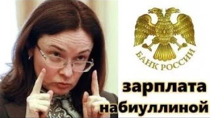 Набиуллина обогнала Путина и Медведева по зарплате