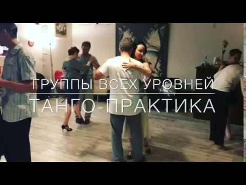 Дом Танго Урок 02 августа 2108 Начинающая группа » Freewka.com - Смотреть онлайн в хорощем качестве