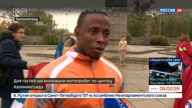 Новости на Россия 24 • Участники Всемирного фестиваля молодежи приехали в Калининградскую область