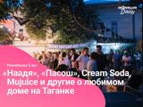 Powerhouse 5 лет: «Наадя», «Пасош», Cream Soda, Mujuice и другие о любимом доме на Таганке