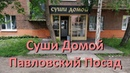 Суши Домой Павловский Посад