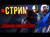 Стрим: Devil May Cry 4 - вторая половина кампании