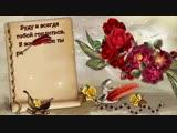 Дочка с днем рождения! Видео поздравление с днем рождения взрослой дочери-1.mp4
