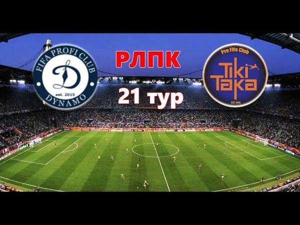 FIFA 18 | Profi Club | РЛПК | 18 сезон | Дивизион 3 | Dynamo - PFC TIKI TAKA| 21 тур