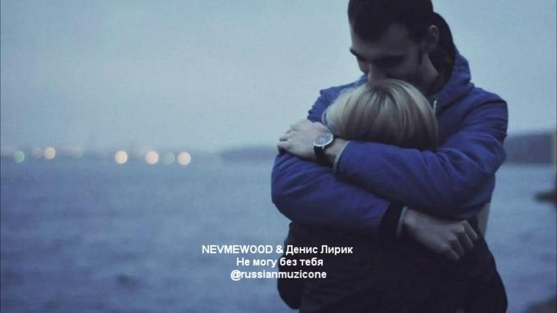 Я не могу, не могу без тебя! )