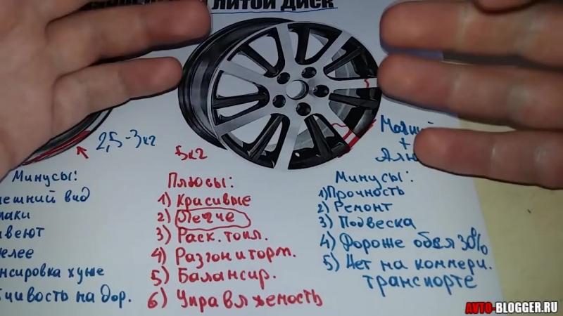 Штампованный-или-литой-диск-Что-лучше?