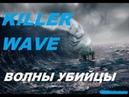 Killer Wave. ВОЛНЫ УБИЙЦЫ. МЕГА ВОЛНЫ от которых нет спасения Тайны океана