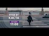 «Piter by Каста» на ТНТ4!