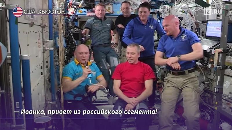 Российский космонавт сделал комплимент Иванке Трамп