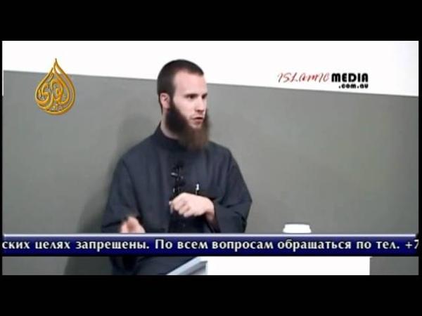 Как я принял Ислам   Юша Эванс