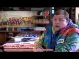 Смирнов Владимир о волонтёрстве... Вырезка из Док.фильма