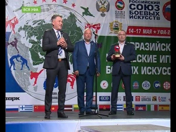 В Уфе прошли Первые Евразийские юношеские Игры боевых искусств