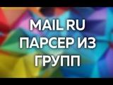 Email Парсер Mail Ru из групп Мой Мир