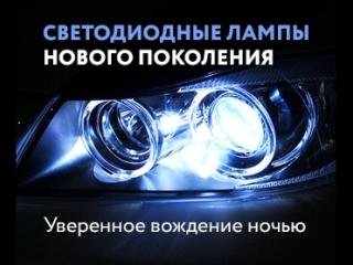 Светодиодные Led лампы нового поколения 4DRIVE